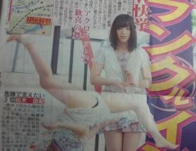 【 朗報 】 スポーツ報知。NGT48のかとみなこと加藤美南のパンチラをドアップで掲載するwwwwwwwwww