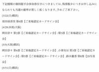【大朗報】チーム8 鈴木優香ちゃん 極少 キタ━━━━(゚∀゚)━━━━!!