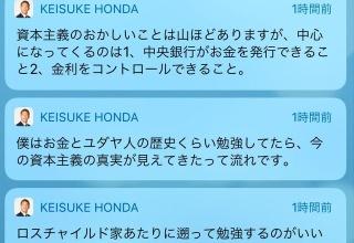【悲報】本田△、やべぇやつになってた・・・・