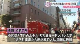 【名古屋】ホテル地下駐車場で二酸化炭素消火設備が作動…1人死亡、1人重傷、11人病院搬送