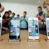 『【朗報】iPhone SE2が満を持して2020年に発売で、人々は再びAppleに回帰する!』の画像