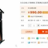 『中国でズボンプレッサーを使うには』の画像