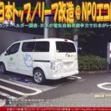 『EV日本トップ/リーフ改造(3)@エコレボ』の画像