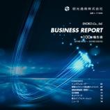 『大量保有報告書 昭光通商(8090)-SKTホールディングス株式会社』の画像