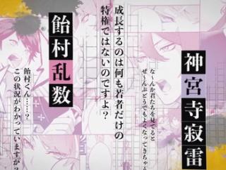 【ヒプノシスマイク】幻太郎&帝統の新曲が流れる『side F.P & M+』1巻PV公開!タイトルは「奇術館の殺人」
