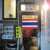 十条のお店紹介 タイ料理居酒屋「イサーン」のサムネイル