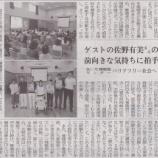『時宝光学新聞に掲載されました!【補聴器フェス】』の画像