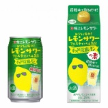 『寶「極上レモンサワー」<すっきり定番レモン>・寶「極上レモンサワー」<すっきり定番レモンの素>』の画像