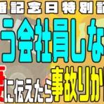 フリーランスYoutuber奮闘記