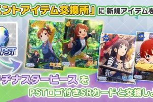 【ミリシタ】『イベントアイテム交換所』に「ジャングル☆パーティー」「ハーモニクス」のカードが追加!