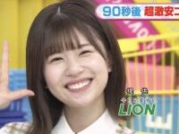 【日向坂46】松田好花『ラヴィット』ラストのスタジオゲストはこの方!!!