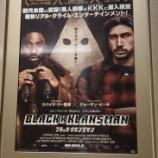 『「ブラック・クランズマン」の感想』の画像