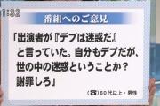 【悲報】デブ、事実陳列罪でテレビ出演者にキレる