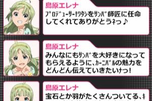【グリマス】「熱踏!アイドルカーニバル」ショートストーリーまとめ4