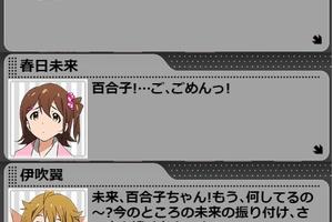 【グリマス】PSL編シーズン1乙女ストーム! [第3話]トラブル、発生!?