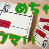 『* おすすめ!! 関西お土産を紹介してみた! 〜 お菓子編 〜 *』の画像