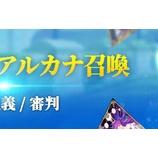 『【アルカナタクティクス】9月27日(月)00:00ピックアップアルカナ召喚開催のご案内』の画像