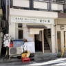Heart Restaurant 安ざわ家 練馬店@練馬