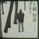 『今週の1枚(70)「冬の森にて/上條恒彦」』の画像