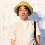 『小山田圭吾いじめ内容記事の海外の反応で嫁や息子画像が5chで拡散され炎上』の画像