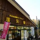 『日本百名山 吾妻山へ☆その1 天元台ロープウェイから西吾妻へ♪』の画像