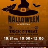 『恒例の上戸田ハロウィン、10月31日10時から正午に開催。夜は20時から「大人のハロウィン★NIGHT PARTY」思いも思いの仮装で、楽しめる大人のパーティー。50名限定!』の画像