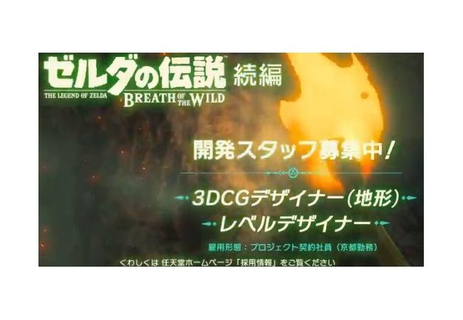 『ゼルダの伝説 ブレス オブ ザ ワイルド続編』求人が掲載!