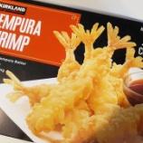 『コストコの海老天ぷら』の画像