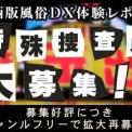 フーゾクデラックス体験レポート 関西版特殊調査員 大募集!!
