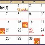 『【2021年9月】楽天スーパーセール・お買い物マラソンの日程は?イベントスケジュールを予想』の画像