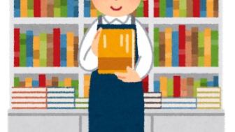 【西日本新聞】本屋を「好きでした」にしないためにヘイト本を並べた書店には行かない