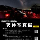 『2019年WBS西明石天文同好会写真展』の画像