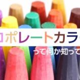 『あなたの会社の色は何色? コーポレートカラーって何だろう?』の画像