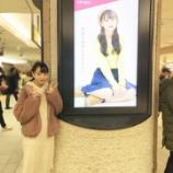 『[イコラブ] 瀧脇笙古「(JR恵比寿駅)私も行ってきました、嬉しい気持ちと不思議な気持ちになりました…」』の画像