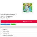 『【速報】これは本当に寺田蘭世卒業じゃない可能性あるぞ…!!!乃木坂46公式サイトに動きが!!!!!!』の画像