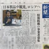 『日本とロシアをつなぐポータルサイト運営、情報掲載事業者募集中』の画像