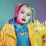 『Cisco、日本で渡辺直美起用CMを大量放映中!テレワークWebexで覇権を狙う。』の画像