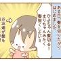 髪をバッサリ切った長女【前編】