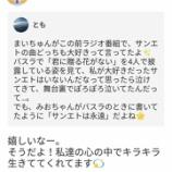 『【乃木坂46】泣ける・・・堀未央奈『サンエトは私達の心の中でキラキラ生きててくれてます・・・』』の画像
