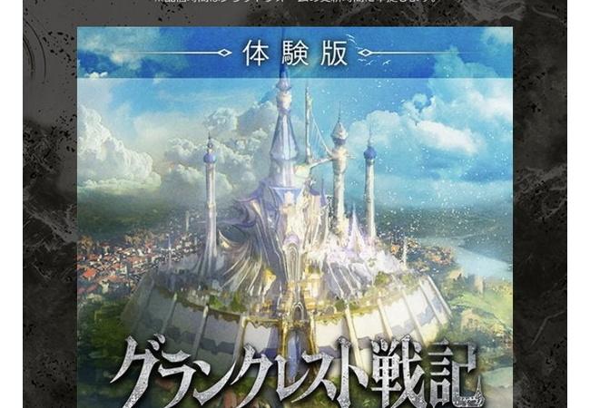 【朗報】PS4「グランクレスト戦記」、2章まで遊べる体験版の配信を発表!!
