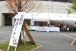 交野市観光協会さんの物産展に行ってみた!~交野の特産品って何があるんでしょーか!?~