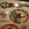 【博多の味満喫】麺を満喫!意外なうどんの美味さに舌鼓!『元祖長浜屋、博多らーめんshin-shinデイトス店、牧のうどん博多バスターミナル店』