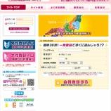 『胸キュンメール(胸キュン★メール)/サクラ出会い系サイト評価』の画像