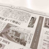 『カイノクチさんが新聞に掲載されました♪』の画像