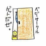 『👶ベビーサークルゲットだぜ👶』の画像
