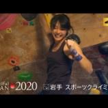 『伊藤ふたば「ボルダリング画像」松園中学校の美人クライマーがウルトラマンDASH2018に登場【画像】』の画像