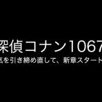 名探偵コナン・インスペクター・ブログ