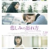 『【乃木坂46】映画『悲しみの忘れ方』『いつのまにか、ここにいる』どっちの方が面白かった??』の画像
