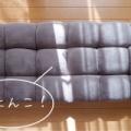 ちょっと冬支度*コンパクトな「もこもこ座椅子」で部屋作り。