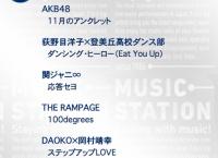 来週(11/17)のMステにAKB48出演!「11月のアンクレット」披露!